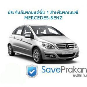 ประกันภัยรถเบนซ์ Benz