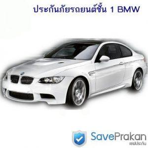ประกันภัยรถยนต์ชั้น 1 BMW