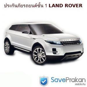 ประกันภัยรถยนต์ชั้น 1 landrover
