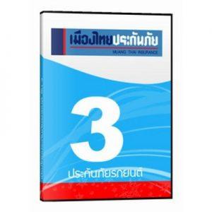 เมืองไทยประกันภัยรถยนต์ชั้น 3 เก๋ง